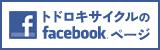 長野市の自転車専門店 トドロキサイクル フェイスブックページ
