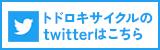 長野市の自転車専門店 トドロキサイクル twitter