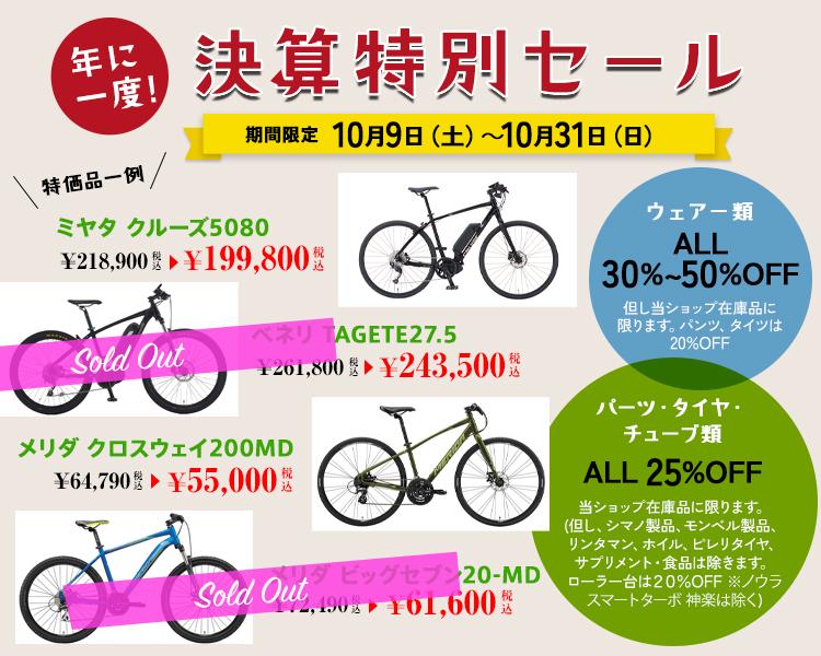 長野市の自転車専門店 トドロキサイクル